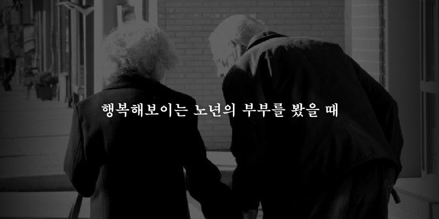 看見幸福的老夫婦背影的時候♥
