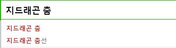 實際在韓國naver網上搜尋關鍵字的話~ 「G-Dragon 舞」、「G-Dragon 舞仙」的關聯字都會跑出來捏!