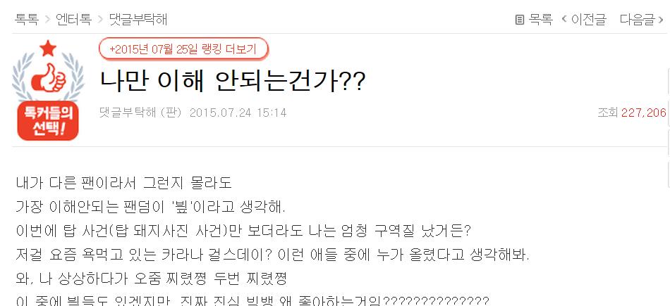 最近在韓國網上出現一則討論,標題叫「只有我無法理解嗎?」