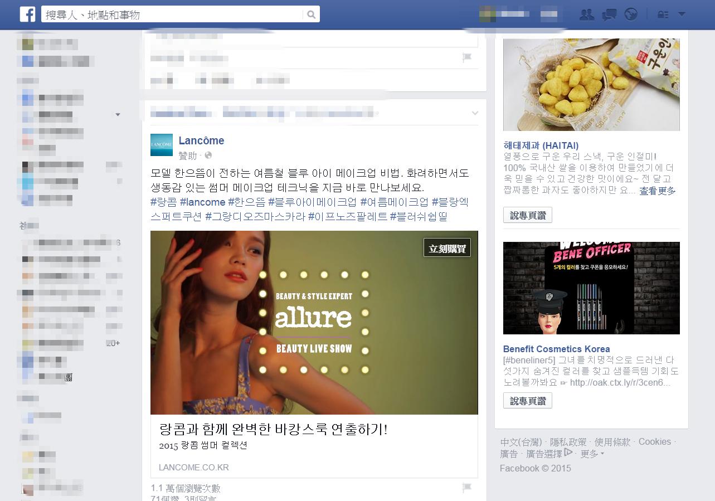 然後配給用戶可能會感到關心的廣告到我們正在瀏覽的臉書網頁上!(FB:原來這個小編喜歡這些東西啊.....///3///♥)