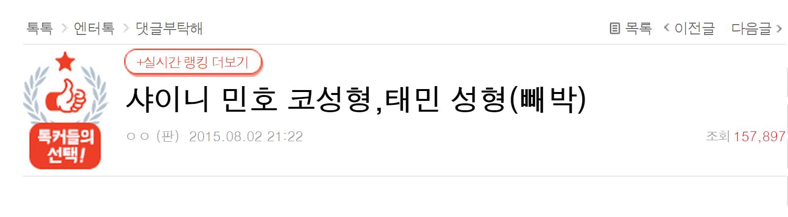 昨天在韓網上出現一則文章引起大家的注意,標題是:SHINee珉豪整型鼻、泰民整型(無法反駁)