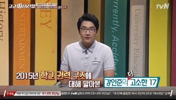 以上帶大家看完了韓國校園社會存在的等級,可以想像這些10代年輕人的霸凌不只是校園問題,將來進社會以後也會引起問題,最後,大家有什麼看法嗎?