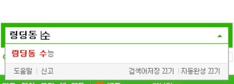 為了證明《Ring Ding Dong》的威力,馬上Naver搜尋一下!關鍵字「Ring Ding Dong+大考」竟然跑出來?