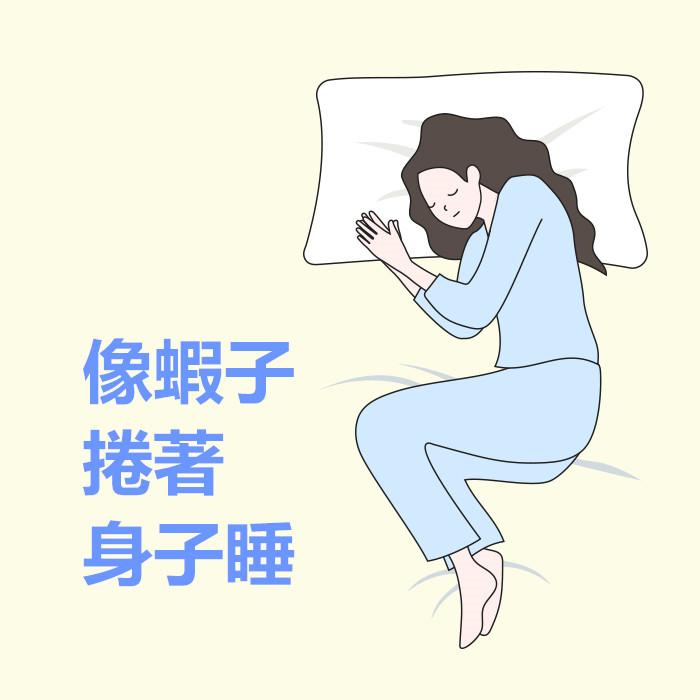 可能是心臟、脾胃虛弱,消化系統也不好,這樣睡的人性格較敏感,較易動怒,而且有過敏性大腸炎的可能性也高