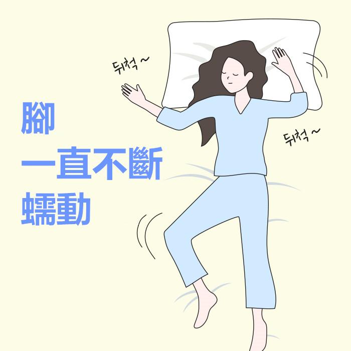 通常是因為睡眠不足,在入睡期間就會不斷移動雙腿,稱之為「睡眠時週期性肢體運動增加」,建議檢查看看是否因為心理關係導致身體疲勞增加
