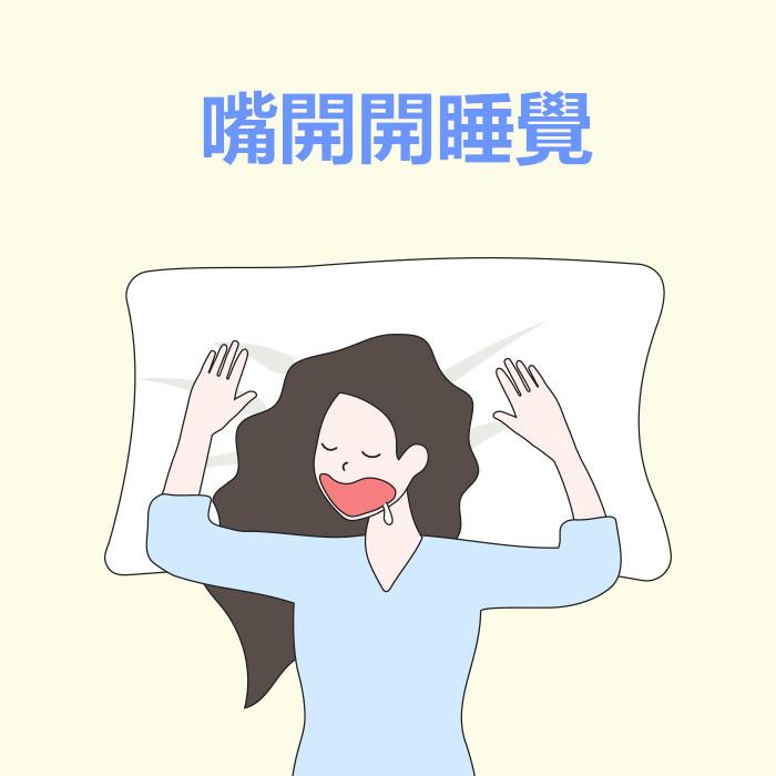 會張開嘴睡覺通常表示鼻子呼吸有困難,有可能是鼻塞,或一般鼻炎症,如果是孕婦,難產的可能性也有,最好去醫院諮詢和治療