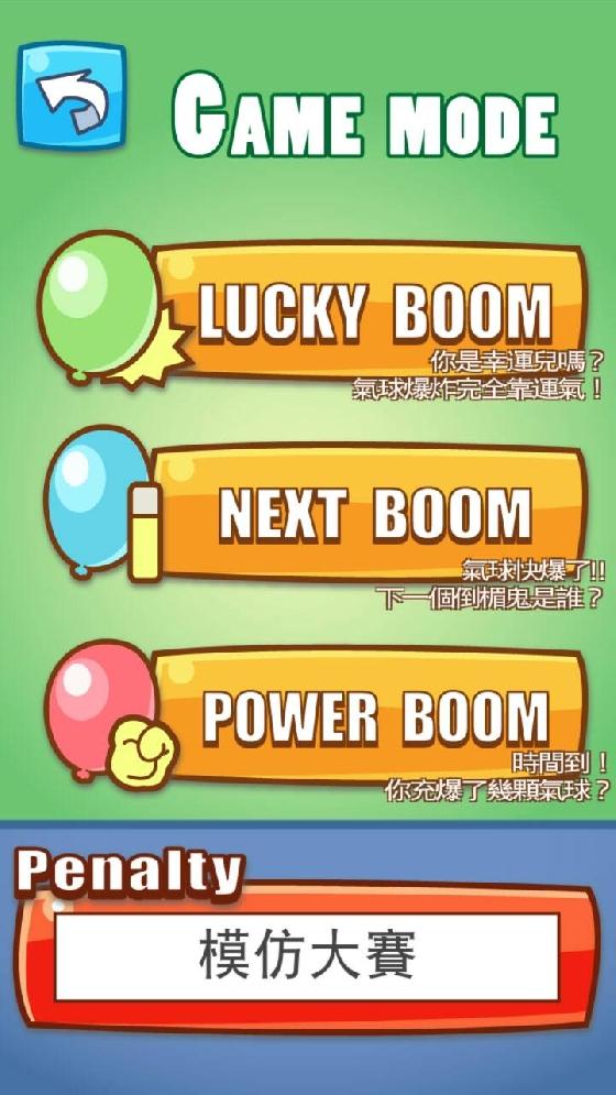 《Balloon Blast》有三種玩法,Lucky Boom是比賽吹汽球,吹爆的人就輸了、Next Boom則是共同吹一顆,吹爆的人就要處罰、而Power Boom則是比誰能在時間內吹爆最多顆XD