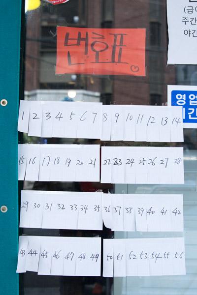 但是這家店似乎是名店!看他準備的號碼牌排到了50幾號!只要在門口自己抽就好了...