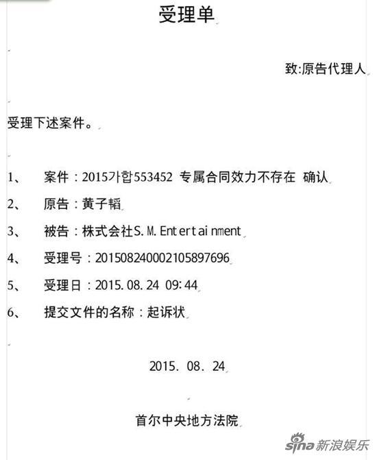 今天上午,黃子韜透過代理律師向首爾中央地方法院提交起訴書,提出合約無效,法院受理辦理。