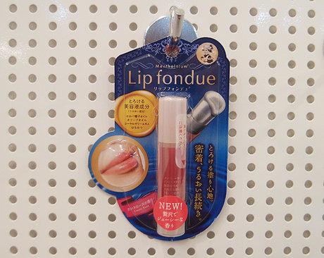 ▶小護士Lip fondue(大約台幣140元)