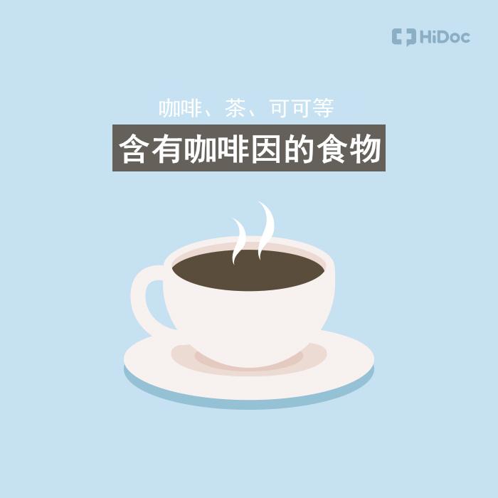 含有咖啡因的飲品和消炎鎮痛藥物一起服用的話,可是會造成腸胃消化的障礙,和補鈣保健藥一起服用更會降低效果...
