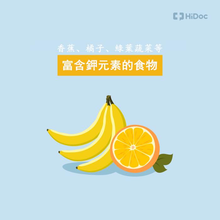 用香蕉汁等富含鉀元素的飲品,服用含有利尿劑成分的高血壓藥物,可能會造成血液中的鉀元素濃度增高引起高鈣血症。(沒有利尿劑成分的高血壓藥沒關係的哦~)