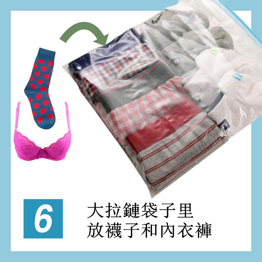 好啦~如果說你不想帶大簷帽,那就可以把襪子和內衣褲折疊整齊放進拉鏈袋裡。 不要用好幾個小拉鏈袋來放,只會更占地方。用一個大的拉鏈袋子,一次性全裝進去。因為袋子是透明的,找起來也比較方便。