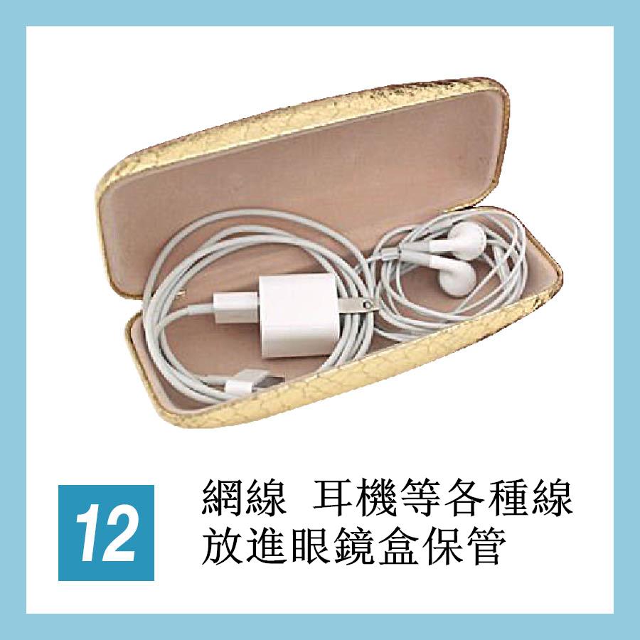 網線或者耳機等各種線很容易纏在一起,也很容易弄丟,可以放進眼鏡盒裡保管。不要跟小編說你沒眼鏡盒,那就隨便找個什麼大小合適的盒子就好啦!!