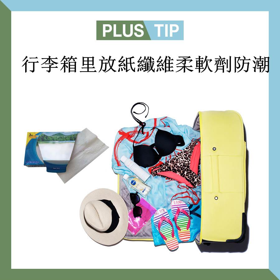 最後再贈一條小技巧,尤其是夏天旅遊時,長時間放在行李箱裡的行李很容易受潮,只要在箱底和箱子最上面鋪上兩張紙纖維柔軟劑,就完全不用擔心行李會有發霉的味道了。