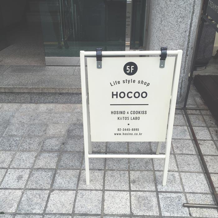 2. HOCOO Shop 在線網店HOSINO實體店 http://www.hosino.co.kr/