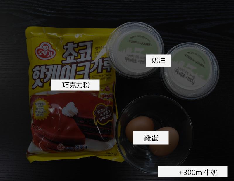 準備材料也特別簡單~巧克力粉+奶油+雞蛋+牛奶