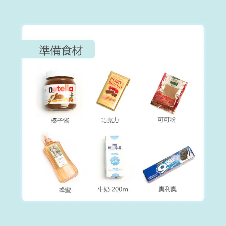 準備食材也很簡單,超市都可以直接買得到!