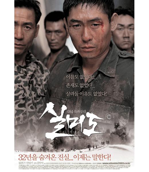 #13. 實尾島風雲(2003年) 觀看人數 : 1108萬1000名 一部依據韓國的實尾島事件改編的電影作品,故事劇情描述一群遠離親友到蠻荒的島嶼上,忍受精神與肉體折磨只為報效國家的軍人,卻因為政治環境的變化,最終演變成無辜的犧牲品。是韓國首部跨越1000萬人觀賞的韓國電影。