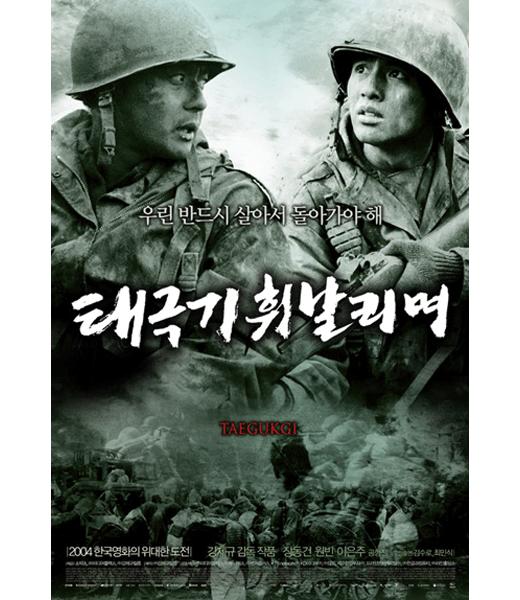 #10. 太太極旗-生死兄弟(2004年) 觀看人數 : 1174萬6135名 以1950年爆發的朝鮮半島戰爭為時代背景,講述了一對被迫推上戰場的親兄弟的悲慘命運。
