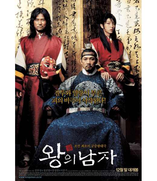 #8. 王的男人(2005年) 光看人數 : 1230萬2831名 被選為韓國奧斯卡最佳外語片獎代表,影片通過兩位藝人在宮中浮沉的經歷,展示了朝鮮史上暴虐無道、喜怒無常的燕山君統治下的宮廷生活。