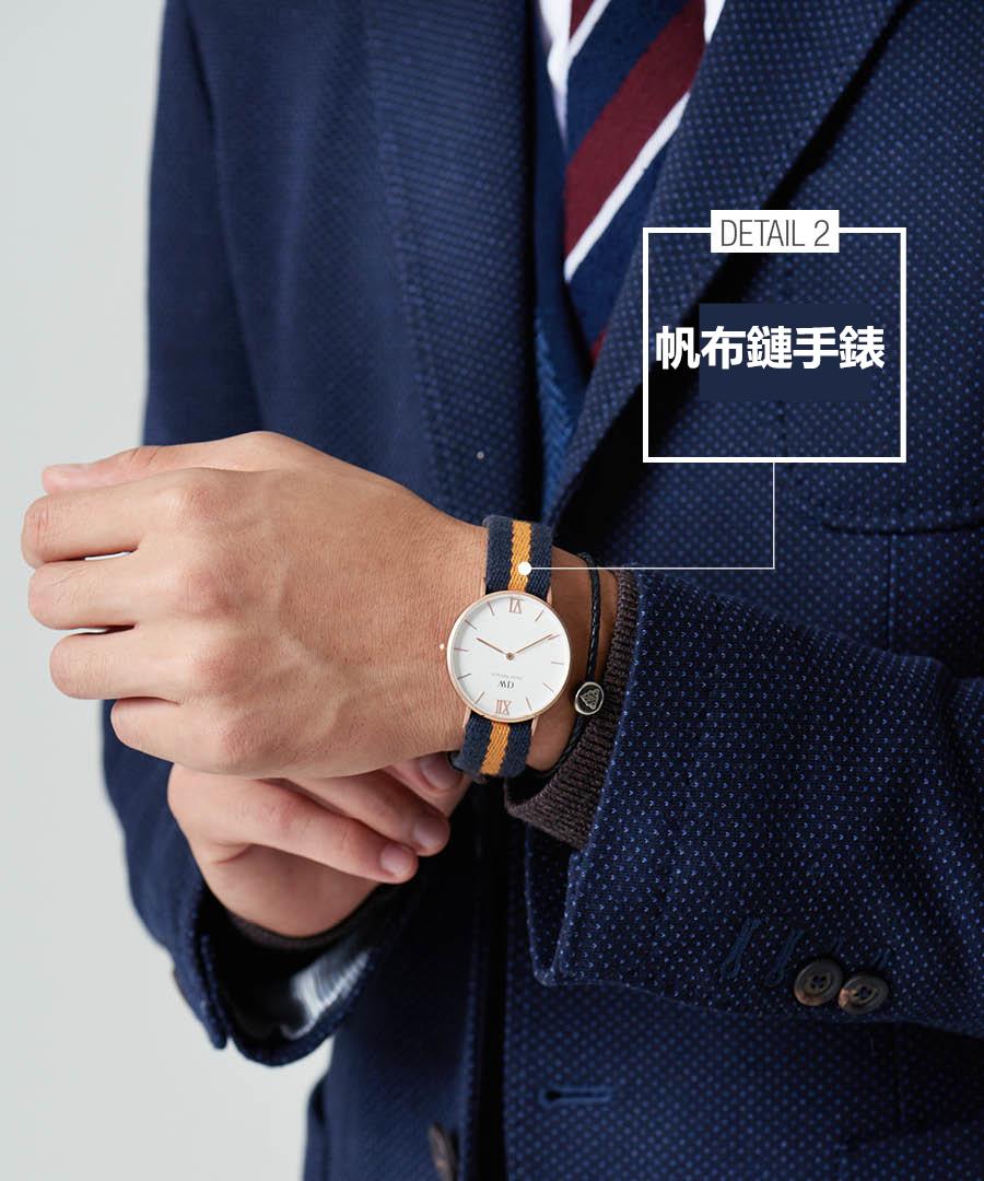 這種正式中還帶著休閒的造型,就沒必要再帶一款金屬鏈的手錶了,一款帆布鏈的運動風手錶反而更適合。