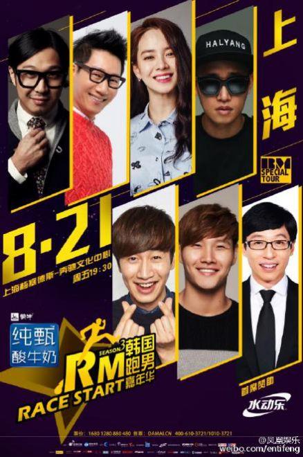 還不只呢!上個月RM慶祝 5周年紀念,在亞洲各地8個國家巡迴舉辦粉絲見面會,其中,中國來到了上海!