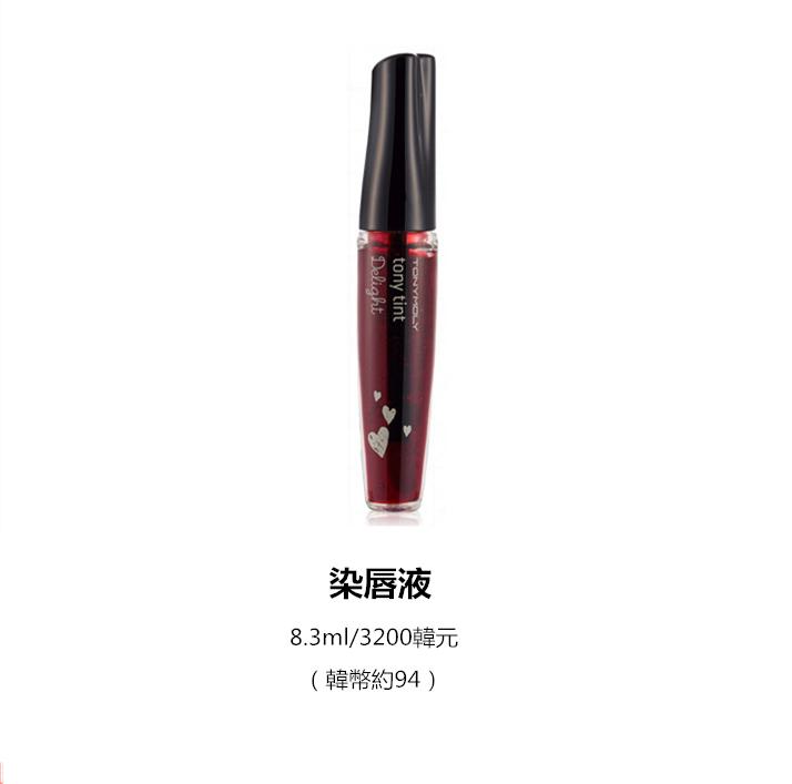 有三色可選,但是小編偏愛大紅色,上色效果特別好,而且持久不脫妝,輕輕的在嘴唇中間塗一點抿一下,就能打造出自然的咬唇妝。
