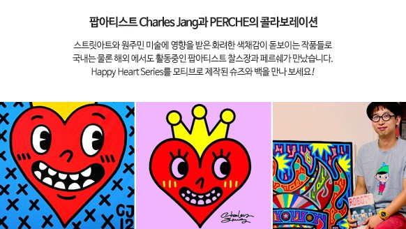 #PERCHE x CHARLES JANG 'HAPPY HEART SERIES'  有名的POP ARTIST— Charles Jang也跟PERCHE合作過呢!
