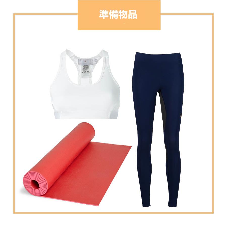 準備物品只有兩樣,瑜珈墊子和舒服的運動服。