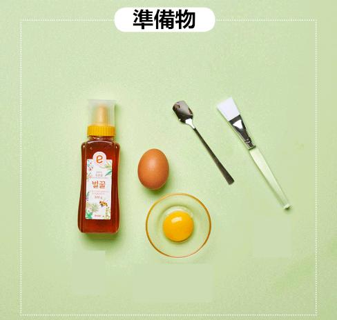 準備物:蜂蜜 雞蛋 勺子 刷子