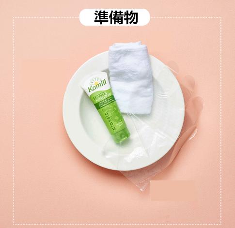 準備物:護手霜 毛巾 拋棄式塑膠手套