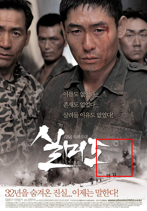 記得小編之前有跟大家分享過一篇:「13部觀影人數破千萬的韓國本土電影 」的內容,這就是其中的一部。電影 '實尾島'~.~