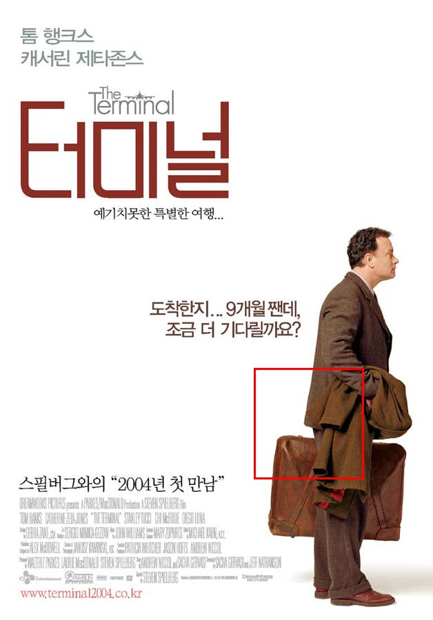 電影 '航站情緣'