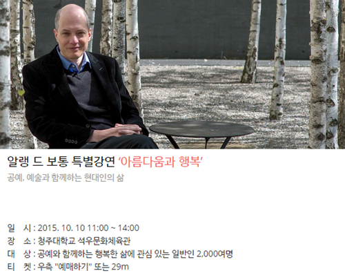 原來是面許願牆來著!此外,這次展會,在10月10日還有世界級作家阿蘭·德波頓的演講,阿蘭·德波頓也是這次展會的藝術總監。