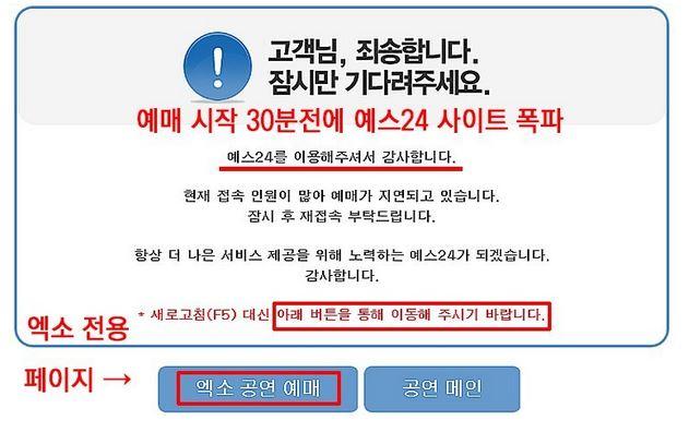 導致網站在預售前30分鐘,緊急發出公告:預售30分鐘前網站上線爆炸,叫大家不要一直按F5重新整理,連到另外一個網站買票