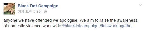 但是就像Black Dot Campaign的FB上邊說的一樣,通過這樣的活動是希望能夠讓更多的人能夠關注家庭暴力...(不要漠視)