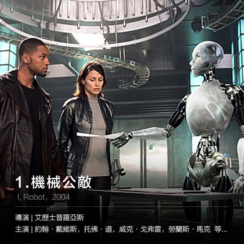 故事發生在公元2035年,智慧型機器人已為人類廣泛使用。作為工具和夥伴,機器人在人類生活中占據了十分重要的位置,因為著名的機器人三定律的限制,人類對這些機器人充滿信任,它們中的很多甚至已經被視為一個家庭的重要成員。
