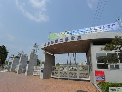 11位) 世宗科學高中 : 97名, 首爾九老區