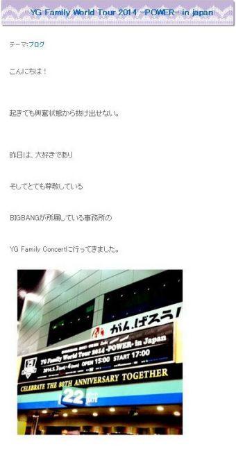 而且還拍下了曾經去參加日本YG Family Concert的認證照!!!