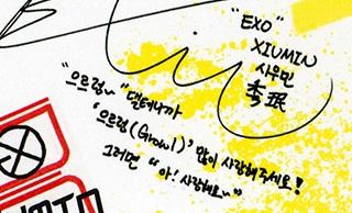 EXO的Xiumin
