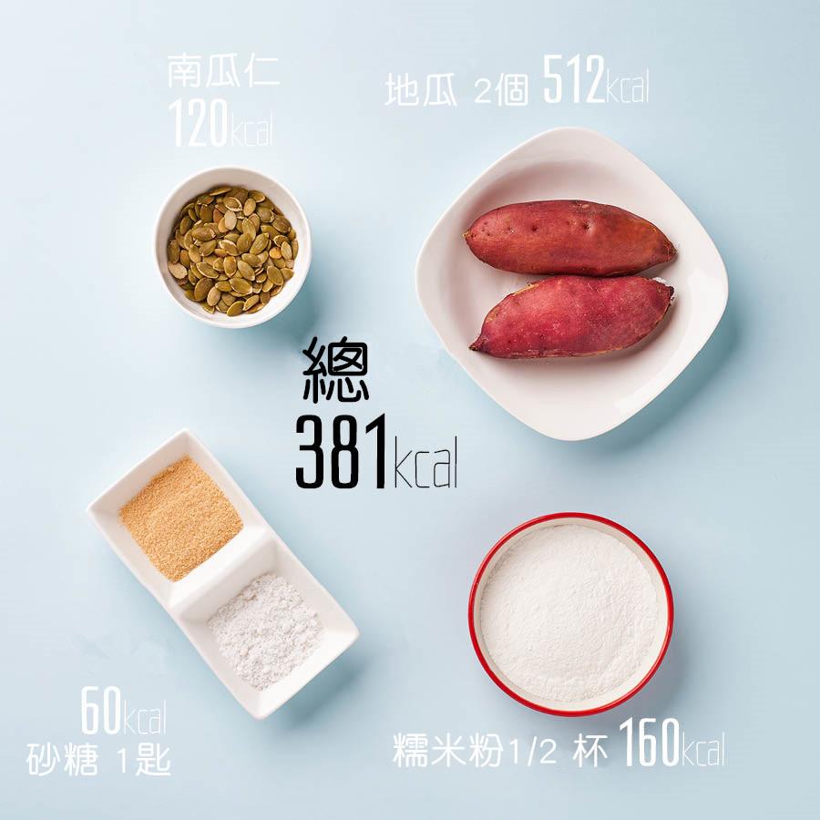 就算在減肥中 偶爾也要享受這樣有口感的食物才對! 放涼了也很有嚼勁 千萬不要錯過喔!