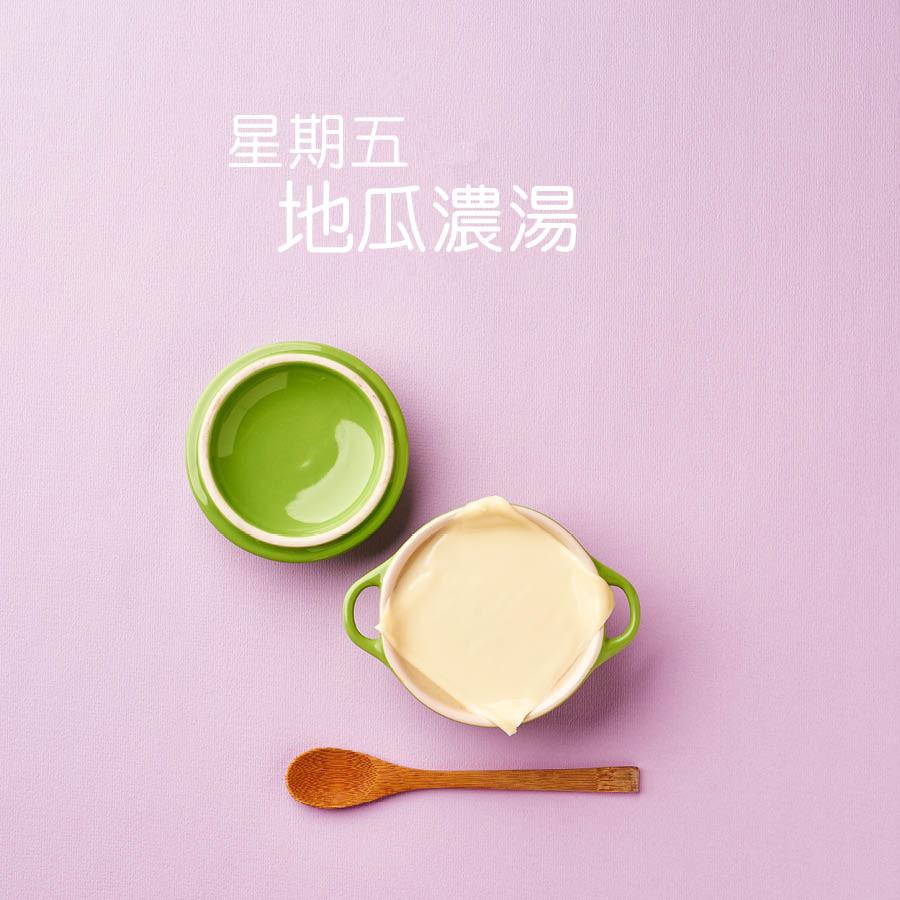 地瓜濃湯要準備的材料有: 1個煮熟地瓜、一片低脂起司片和1匙蜂蜜及適量的鹽