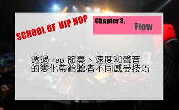 flow就是透過 rap 節奏、速度和聲音的變化 帶給聽者不同感受技巧  也因為每個 Rapper的特質不同 每位Rapper都有自己獨特的flow