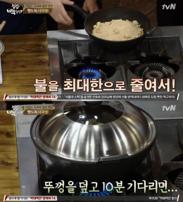 不必攪拌,直接蓋上鍋蓋,小火煮10分鐘,千萬不要加水,煮一會兒蘋果裡的水就出來了。