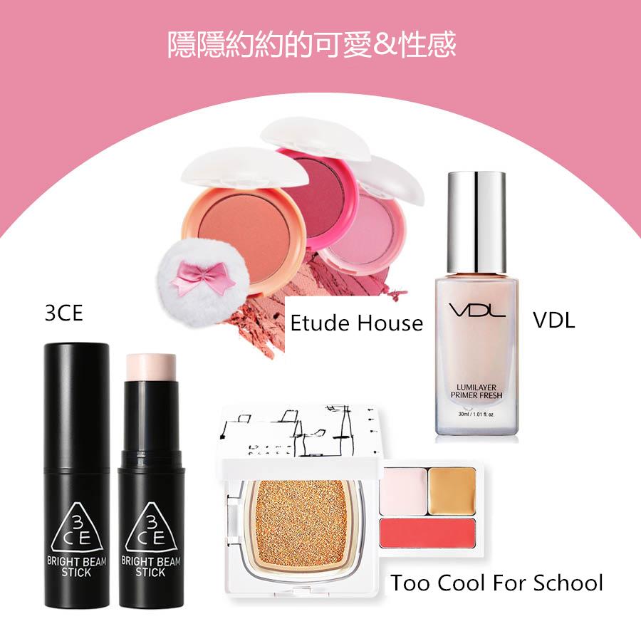 比起日妞色澤感強烈的腮紅,韓妞更喜歡偏淡色的腮紅,除了日妞的可愛,淡色系的腮紅更多了一份性感和幹練。而且腮紅的形狀多種多樣,有唇膏型的,也有氣墊型的,尤其是VDL這個韓國本土彩妝品牌可以稱得上是「韓國的萊雅」。