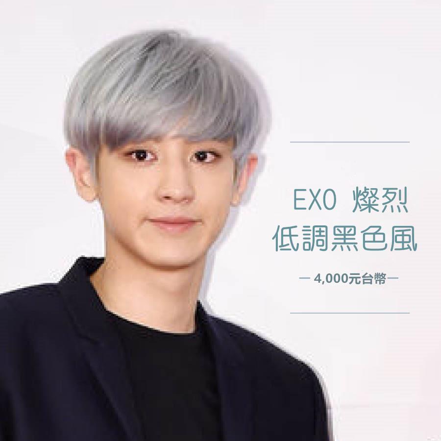首先請到的是的EXO燦烈 為我們介紹運用黑白灰三色組合 如何散發沉穩時尚的風格