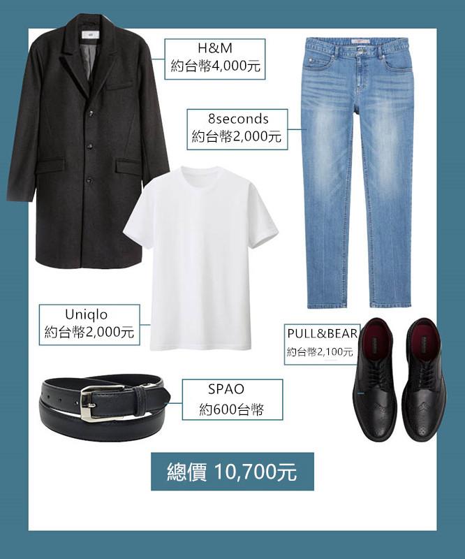 男生衣櫃裡一定會有的素面白T和淺色牛仔褲 只要再搭配深色系的皮鞋和大衣 立刻升級成秋日暖男風