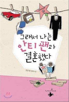 電影的名稱和內容取材自韓國的同名漫畫(也有小說版本)