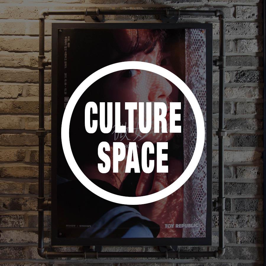 最後來到的這個地方 是充滿文化氣息「Culture Space」 這個和「TOY REPUBLIC」合力打造的展示空間 更是時常舉辦各式公演活動